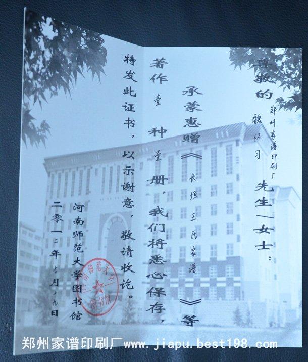 河南师范大学图书馆给我司送来收藏证书