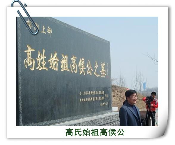 河南高氏家谱字辈整理,包括夏邑 道口等地图片