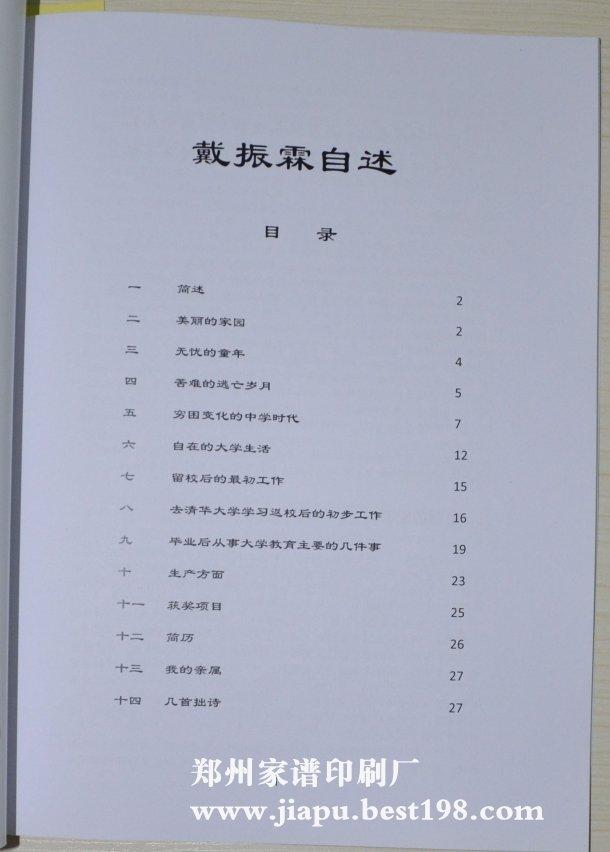 山东省潍坊市刘氏家谱正在