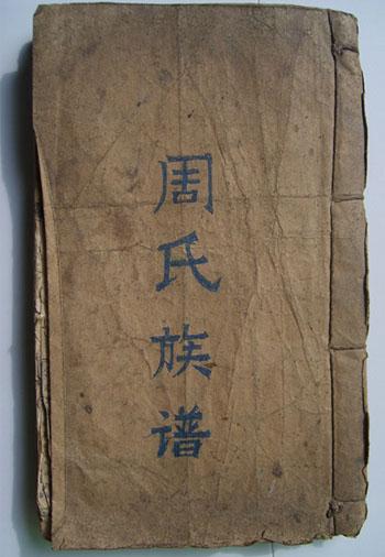透过河南周氏家谱,来看周氏家谱的发展 郑州家谱印刷厂图片