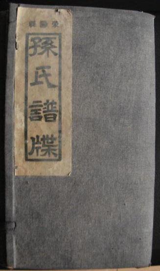 从河南孙氏家谱和山东孙氏家谱的发展和现状,来了解孙氏家谱 郑州家图片
