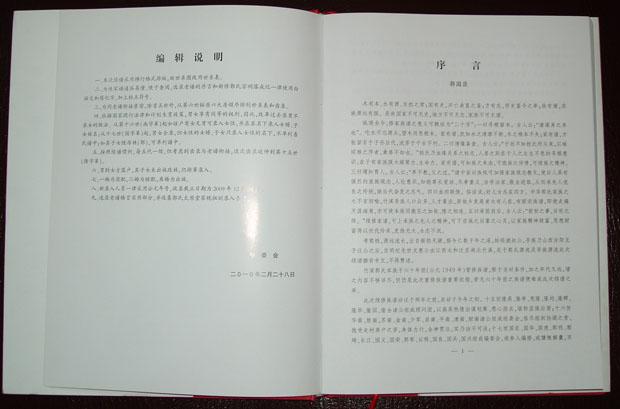 湖北十堰郭氏家谱(竹溪支谱)-郑州家谱印刷厂
