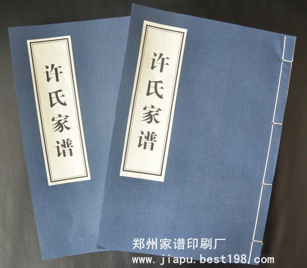 安徽省休宁县许氏家谱 影印本 郑州家谱印刷厂图片
