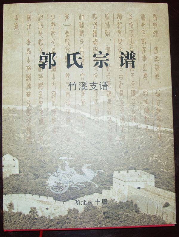 郭氏家谱(竹溪支谱); 产品展示-郑州家谱印刷厂; 郭氏家谱格式样本图