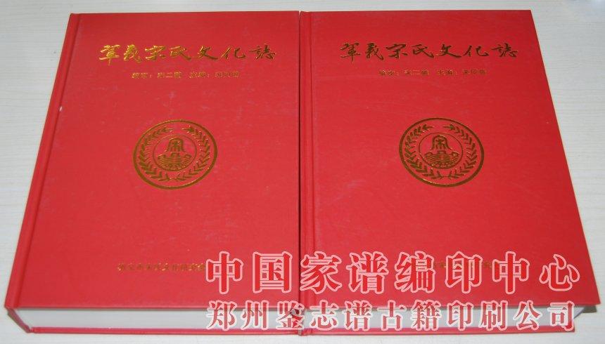 巩义宋氏文化志 (1).jpg