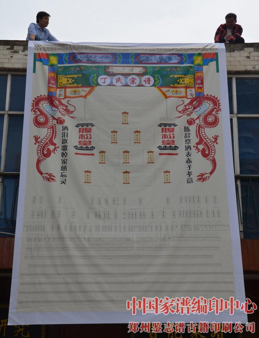 丁氏家谱挂轴,高4.4米,宽3米 (4).jpg