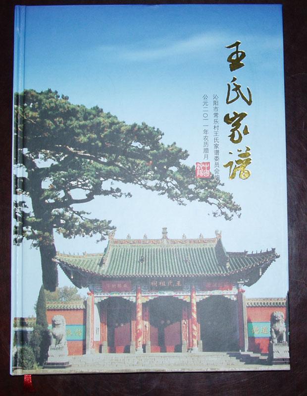 由我司负责设计印刷的《王氏家谱》已于近日正式交付客户.