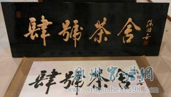 保氏名人:青海省知名书法家保国安老师和他的作品
