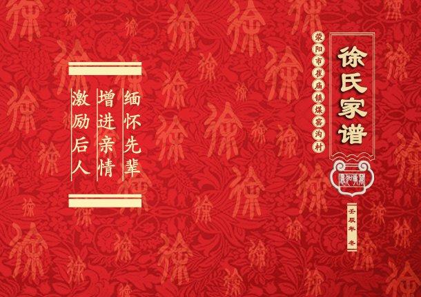 2,精装 礼品家谱:仿金龙纹浮雕封套,内页高级仿宣纸,历久弥