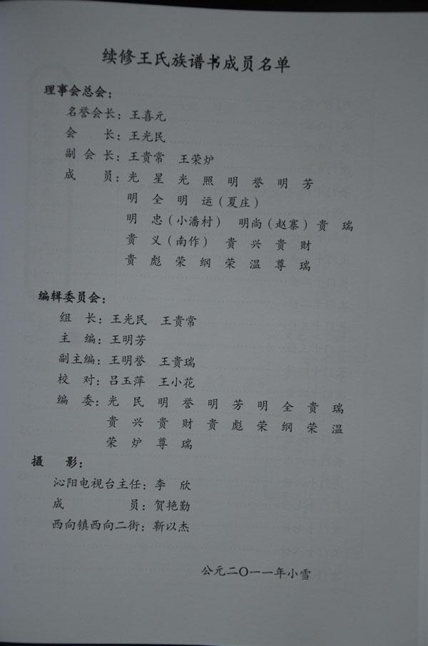 焦作沁阳王氏家谱
