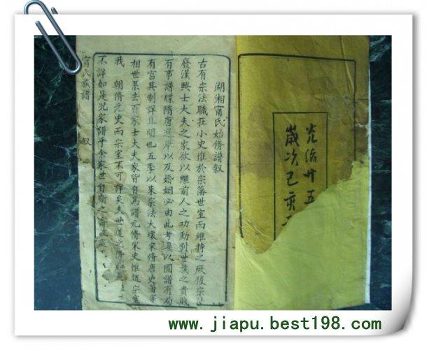 梨花又开放合唱谱雨川-上图就是这部光绪25年的珍藏本甯氏家谱   该书有《湖湘甯氏修谱序》