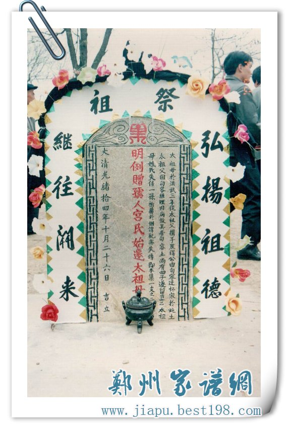 安徽省淮南市宫氏宗亲会隆重举行祭祖活动