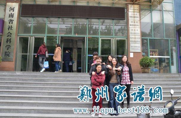 郑州家谱印刷厂员工参观河南省社会科学院