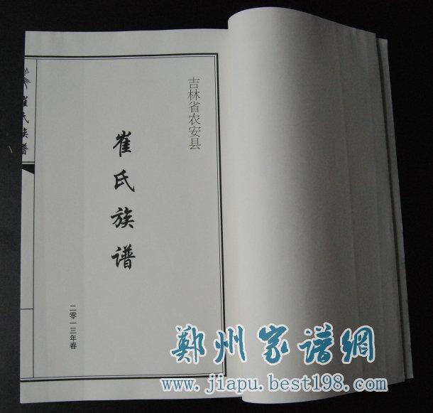 郑州家谱印刷厂 产品展示 >> 浏览文章