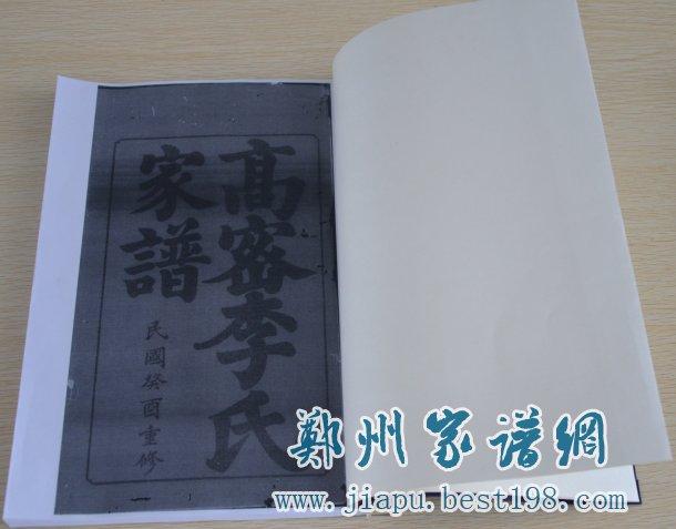 高密李氏家谱图片
