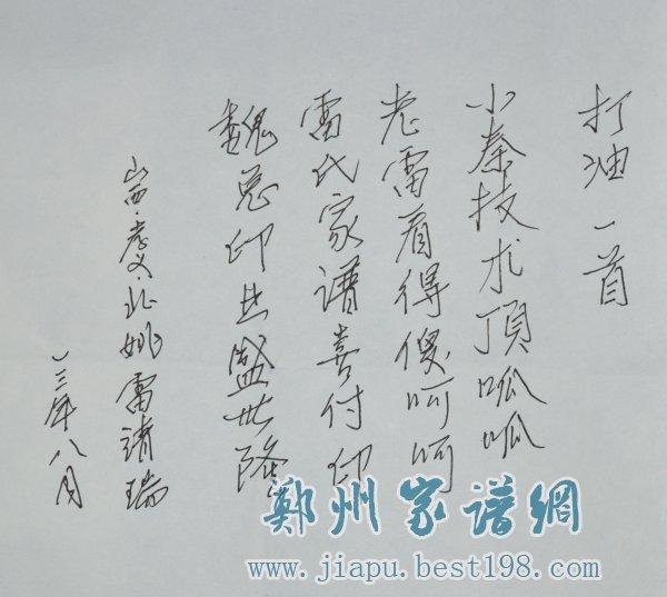 山西省孝义市雷氏族谱正在排版中图片
