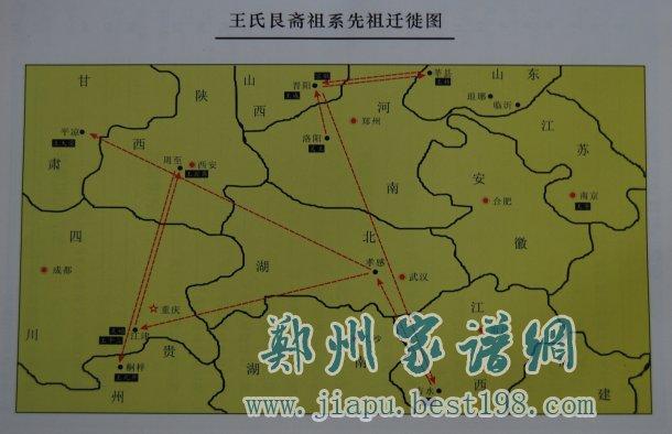 贵州省怀仁市王氏族谱(三槐堂)印刷完毕图片